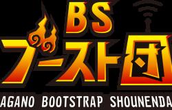ブートストラップ少年団WEBサイトリニューアル